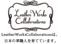 レザーワークスコラボレーションズロゴ